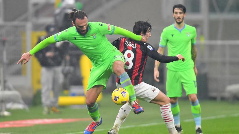 «Милан» вырвал победу у «Лацио» и вернулся на первое место в Серии А