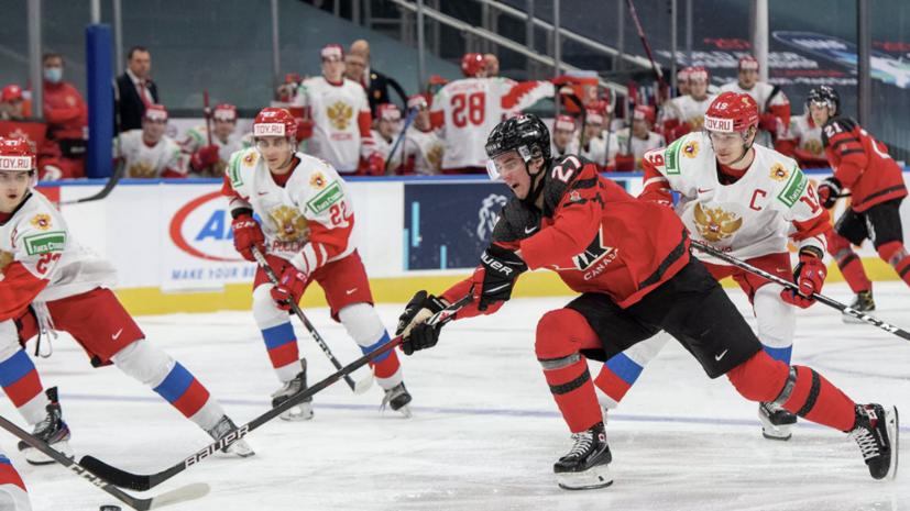 Ларионов назвал неприятным поражение молодёжной сборной России от Канады