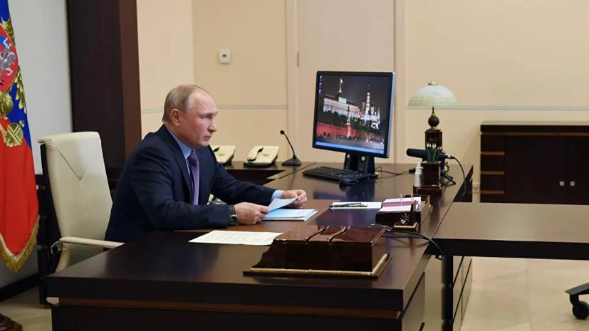 Путин в режиме видеоконференции проведёт встречу с правительством