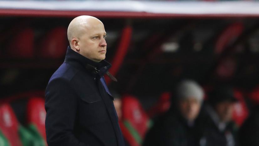 В «Локомотиве» выразили доверие главному тренеру команды Николичу