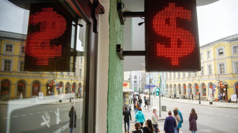 Экономист оценил ситуацию с валютными вкладами в России