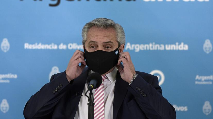 Президент Аргентины прокомментировал поставку вакцины «Спутник V»