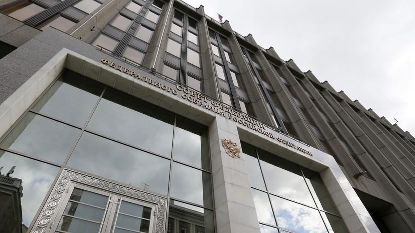 Совфед принял закон о комплексном развитии территорий