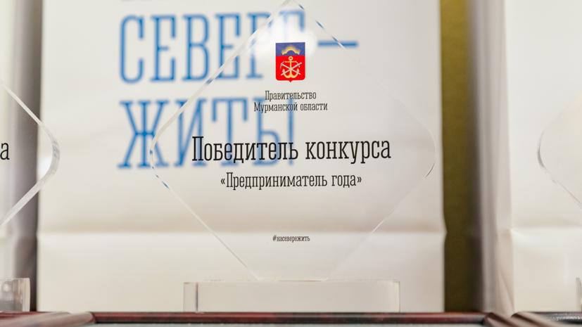 В Мурманске наградили победителей конкурса «Предприниматель года»