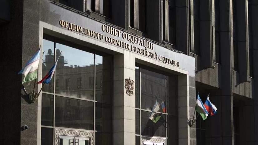 Совфед одобрил закон об ответных санкциях за цензуру российских СМИ