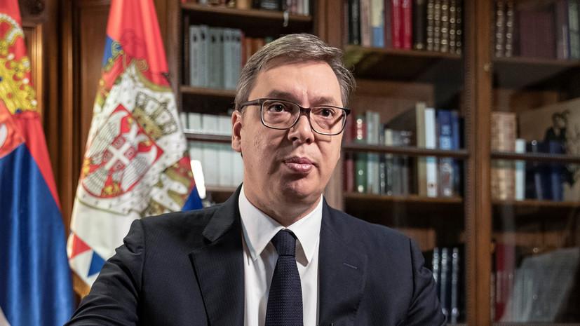 Вучич: газопровод «Балканский поток» в Сербии заполнили газом