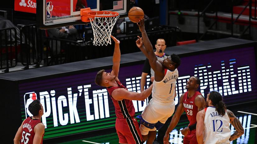 Дабл-дабл Уильямсона не спас «Нью-Орлеан» от поражения в матче НБА с «Майами»