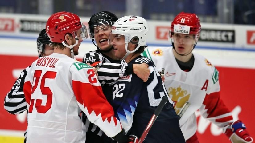 Сборная России обыграла команду США на МЧМ-2021 по хоккею