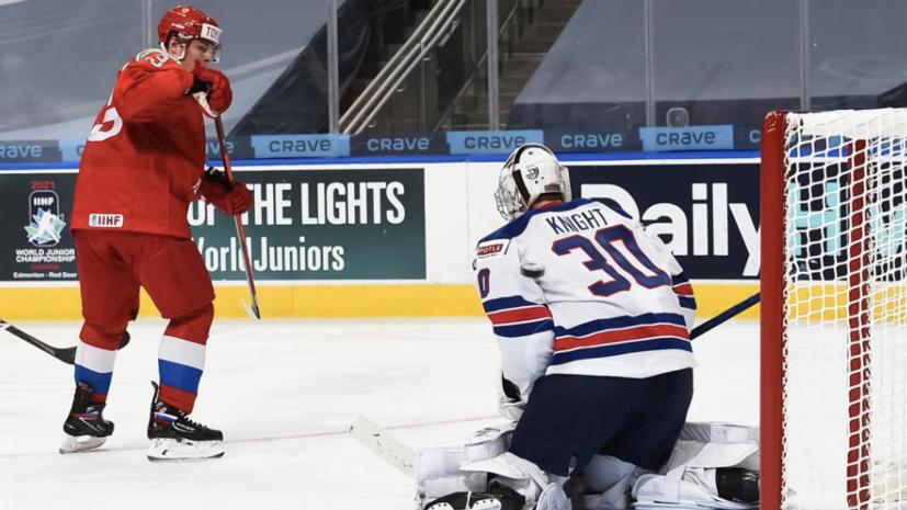 Вице-президент ФХР выделил капитана сборной России Подколзина в матче с США на МЧМ