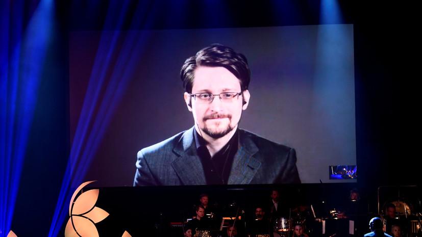 У Сноудена родился сын