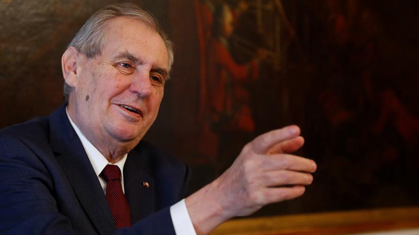 Президент Чехии призвал граждан вакцинироваться от COVID-19