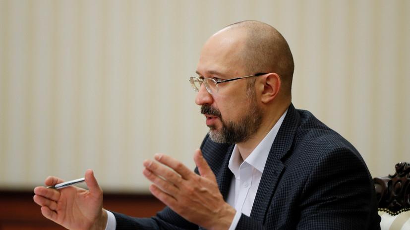Премьер Украины спрогнозировал рост экономики страны на 5% в 2021 году