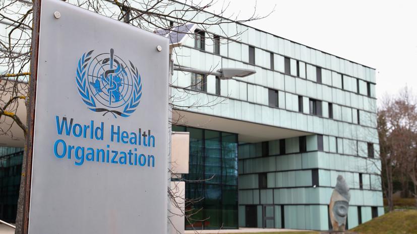 В ВОЗ рассказали о суточной заболеваемости коронавирусом в мире