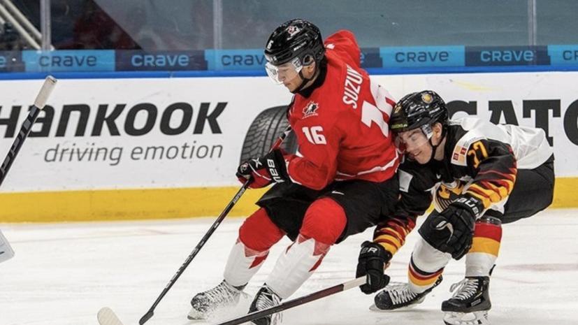 Сборная Канады разгромила Германию на МЧМ по хоккею с разницей в 14 шайб