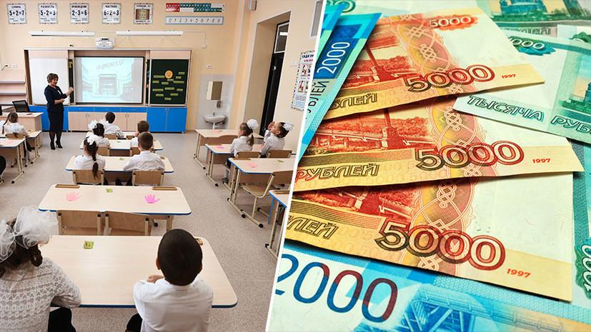 «В пилотных регионах будут введены новые должности»: советники директоров в школах получат надбавку в 15 тысяч рублей