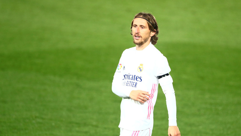 СМИ: Модрич намерен продлить контракт с «Реалом» до 2022 года