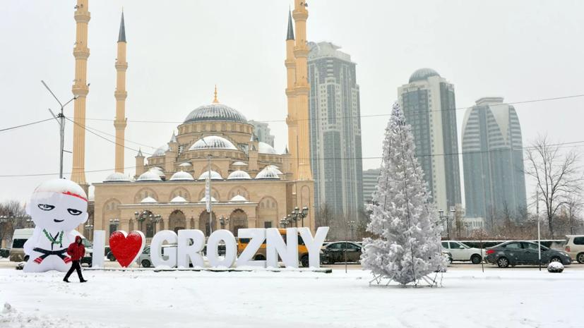 В Чечне объявили 31 декабря выходным днём