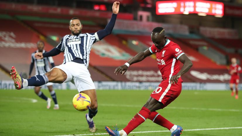 «Ливерпуль» сыграл вничью с «Вест Бромвичем» в АПЛ
