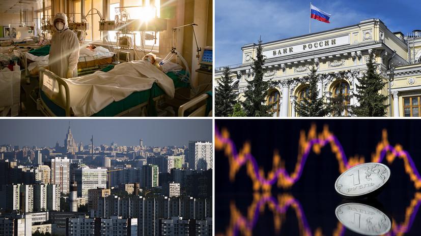 На волне пандемии: что происходило в экономике России в 2020 году