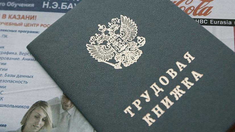 Экономист оценил перспективы рынка труда в России в 2021 году