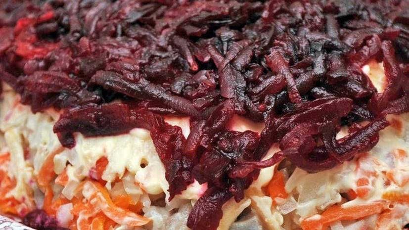 Эксперты подсчитали стоимость салата сельдь под шубой