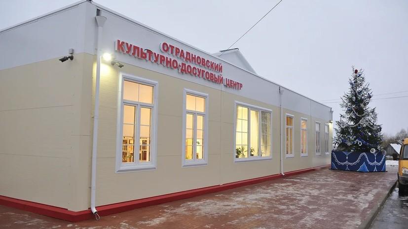В посёлке Ярославской области открыли Дом культуры