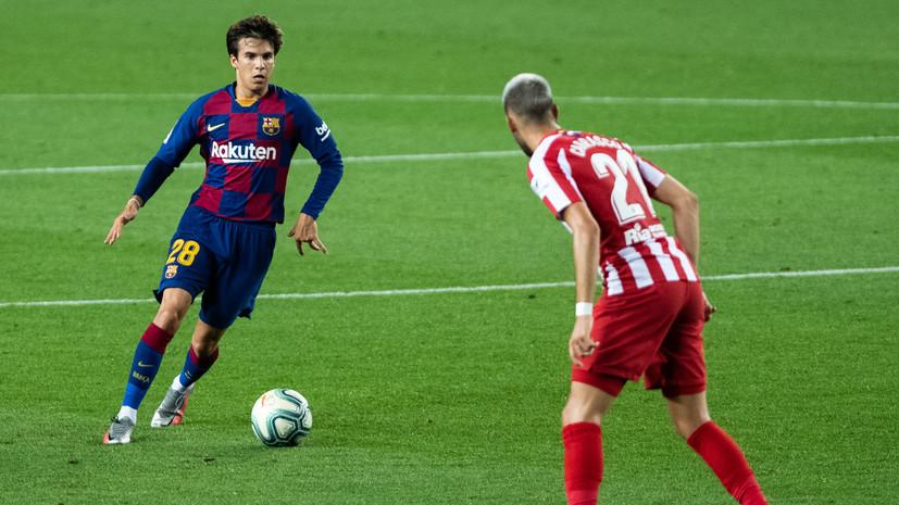 Источник: «Милан» намерен арендовать футболиста «Барселоны»