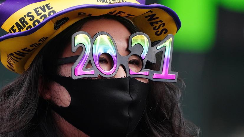 В США предрекли ухудшение ситуации с COVID-19 после Нового года