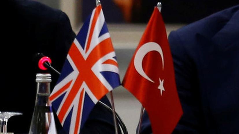 Британия и Турция подписали торговое соглашение