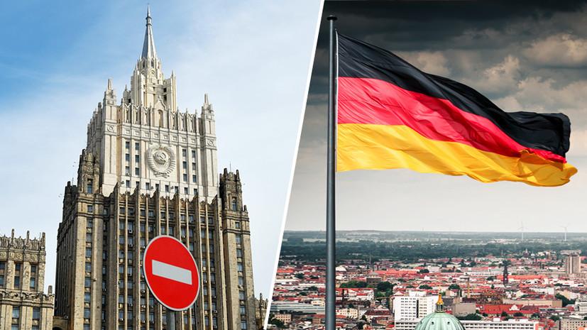 «В ответ на деструктивные действия»: МИД расширил список граждан ФРГ, которым запрещён въезд в Россию