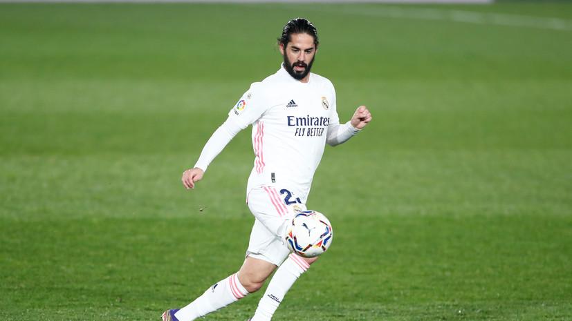 СМИ: Иско перейдёт из «Реала» в «Севилью»