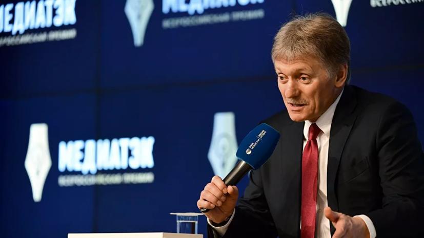 Песков прокомментировал заявления о бункере Путина