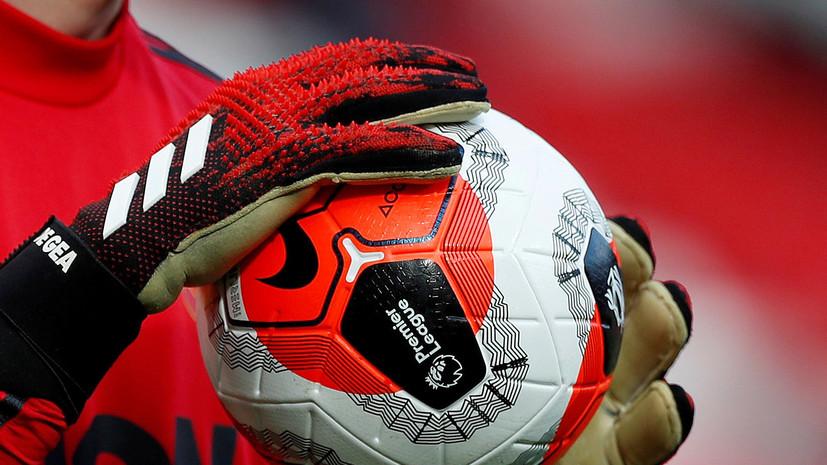 СМИ: Чемпионат Англии могут прервать на две недели из-за вспышки COVID-19 в клубах