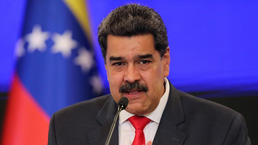 Мадуро поблагодарил Путина за соглашение о приобретении «Спутника V»