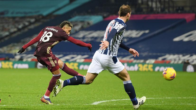 «Лидс» забил пять безответных мячей «Вест Бромвичу» в матче АПЛ