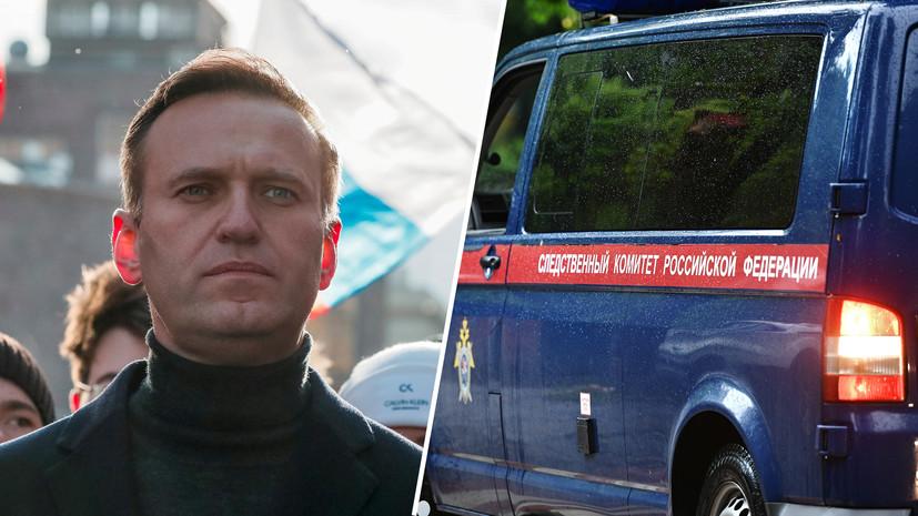 СК возбудил в отношении Навального дело о мошенничестве