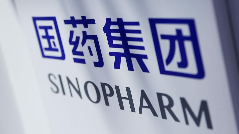 Китайская Sinopharm рассказала об эффективности своей вакцины