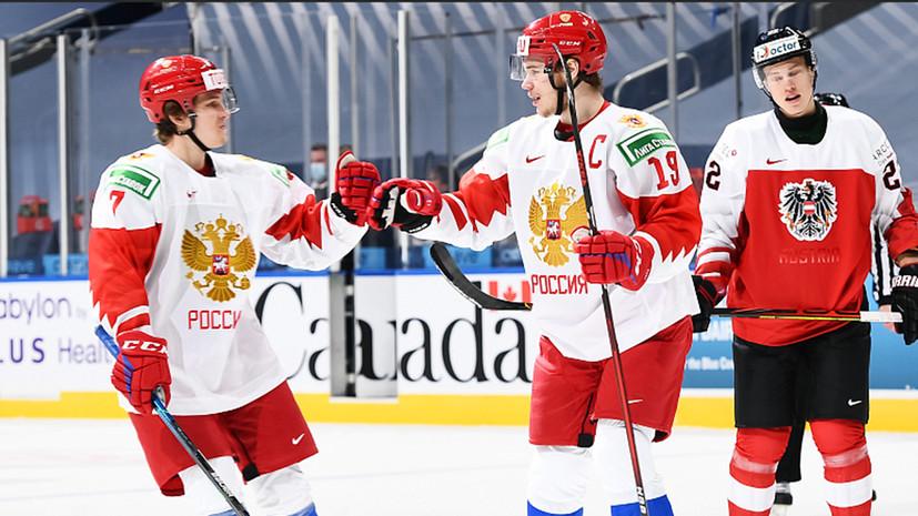 Разминка перед Швецией: сборная России разгромила Австрию и вышла в плей-офф МЧМ-2021