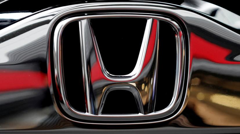 Honda объявила о прекращении поставок автомобилей в Россию в 2022 году