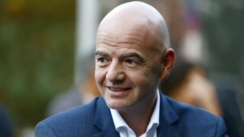 Глава ФИФА заявил, что Катар установил ориентир для возвращения футбола во время пандемии