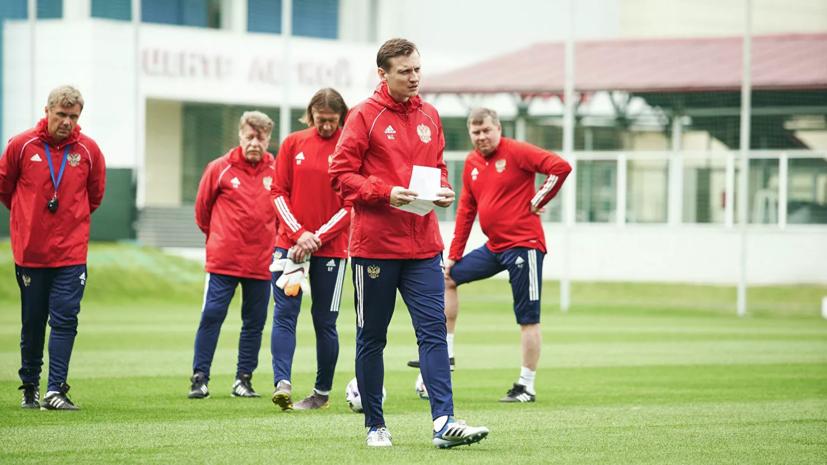 Врач рассказал, как Галактионов относится к здоровью футболистов молодёжной сборной России