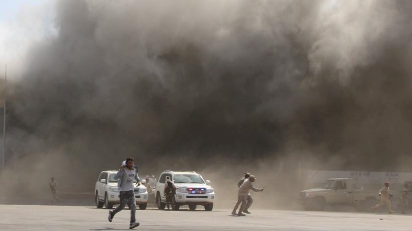 Россия осудила обстрел аэропорта в йеменском Адене
