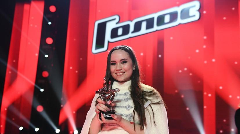 Яна Габбасова стала победительницей девятого сезона шоу «Голос»