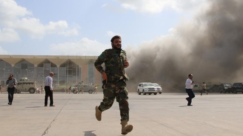 В ЕС осудили атаку на аэропорт в Йемене