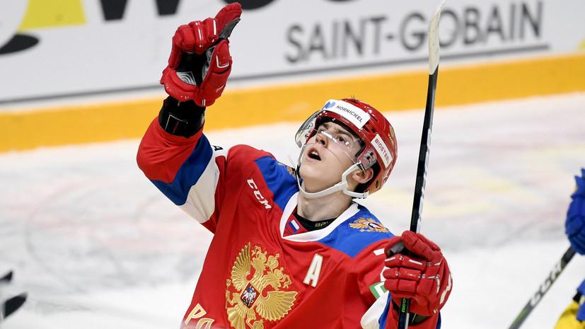Россия реализовала большинство в матче со Швецией на МЧМ-2021 по хоккею