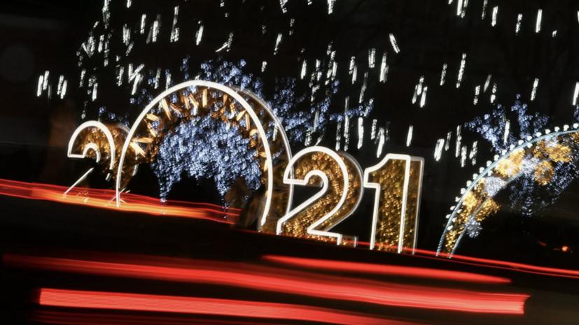 Роструд рассказал о числе дней отдыха в 2021 году