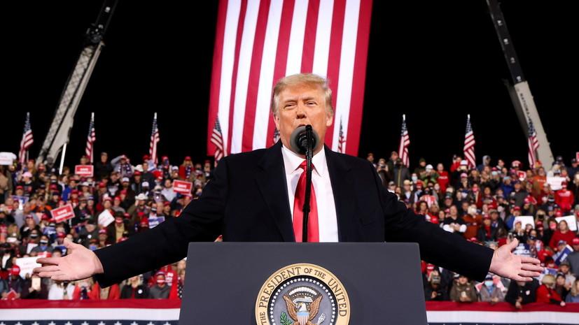 «Оказать давление на конгресс»: зачем Трамп зовёт сторонников на акцию протеста в день утверждения результатов выборов