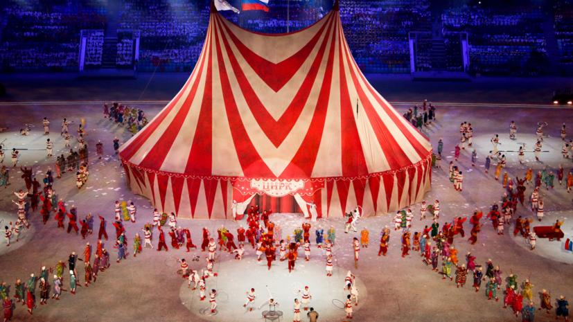 Кабмин выделил более 130 млн рублей на поддержку цирковых артистов