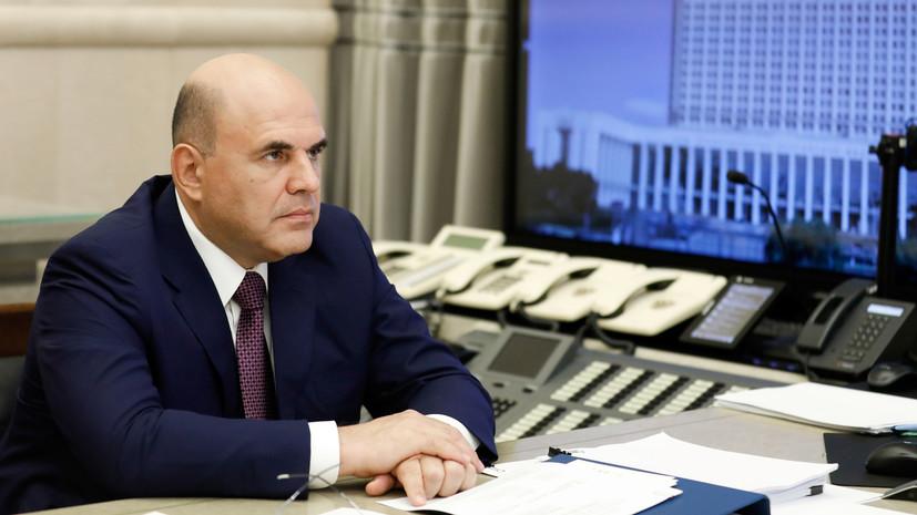 Мишустин упростил въезд в Россию для семей иностранных специалистов