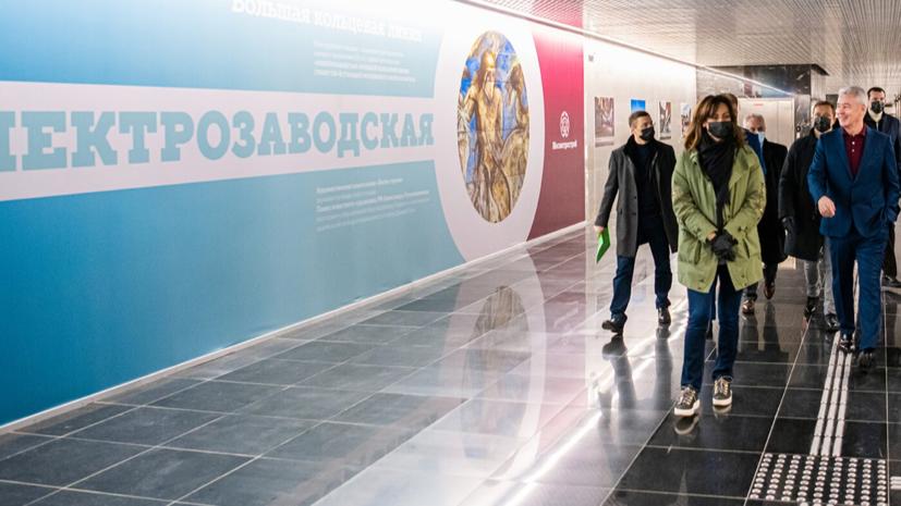 В Москве открыли станцию БКЛ «Электрозаводская»